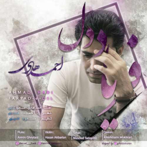 دانلود آهنگ جدید احمد هادی فریاد دل