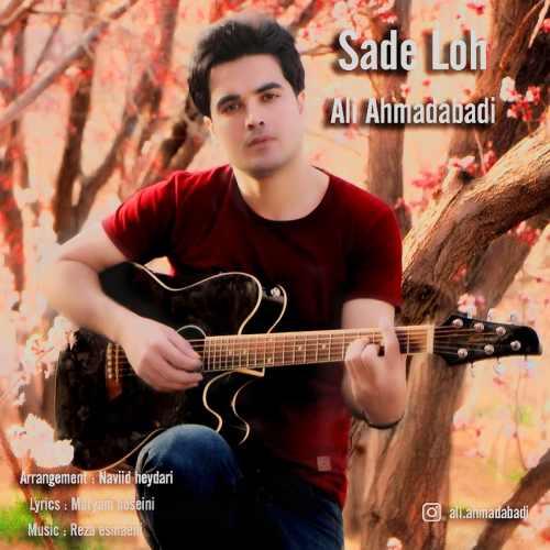 دانلود آهنگ جدید علی احمدآبادی ساده لوح