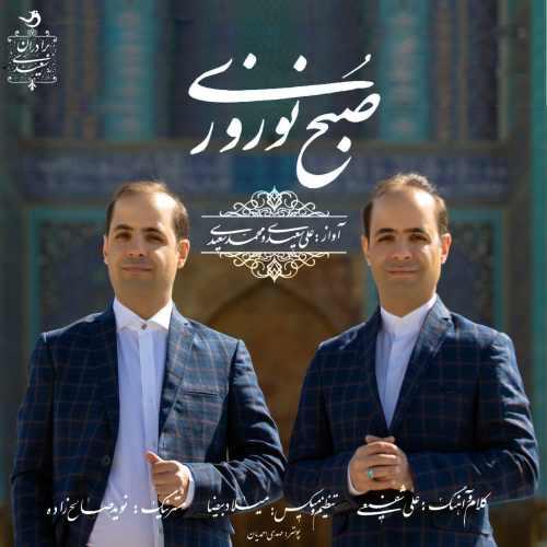 دانلود آهنگ جدید علی سعیدی و محمد سعیدی صبح نوروزی