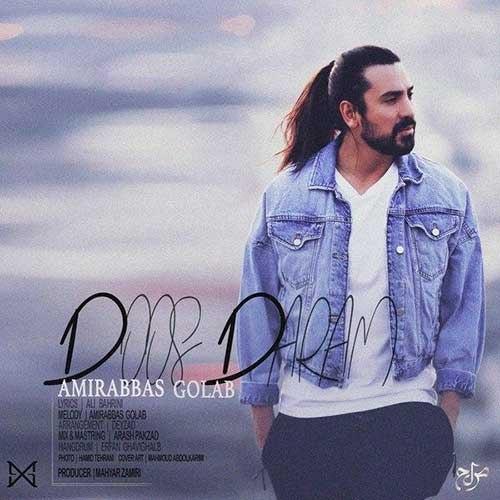 دانلود آهنگ جدید امیر عباس گلاب دوست دارم