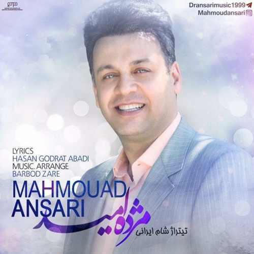 دانلود آهنگ جدید محمود انصاری مژده ی امید