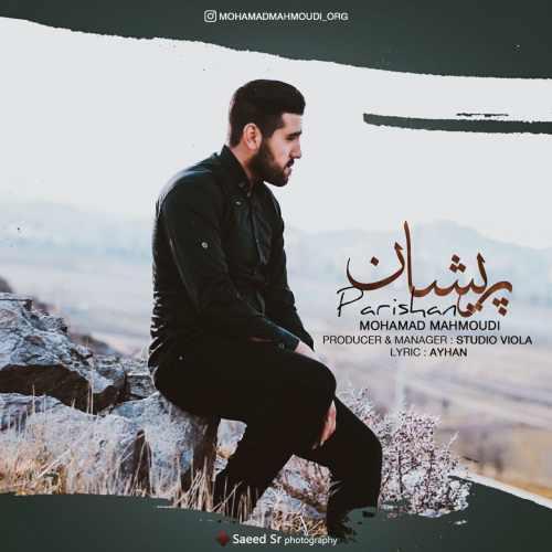 دانلود آهنگ جدید محمد محمودی پریشان
