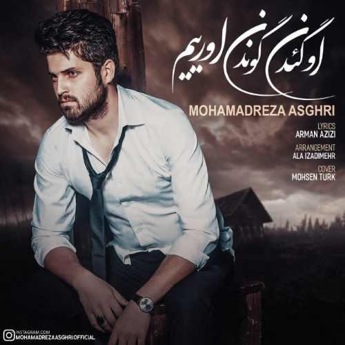 دانلود آهنگ جدید محمدرضا اصغری اوگئدن گوندن اورییم