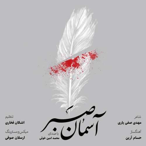 دانلود آهنگ جدید محمد امین خوئی آسمان صبر
