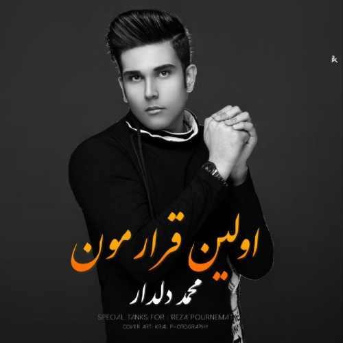 دانلود آهنگ جدید محمد دلدار اولین قرارمون