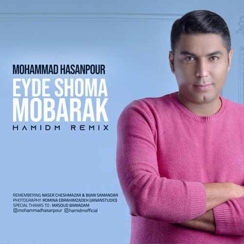 دانلود آهنگ جدید محمد حسن پور عید شما مبارک