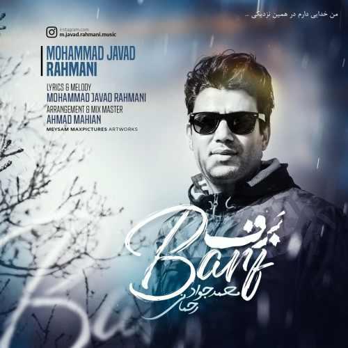 دانلود آهنگ جدید محمد جواد رحمانی برف