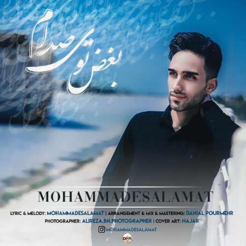 دانلود آهنگ جدید محمد سلامات بغض توی صدام