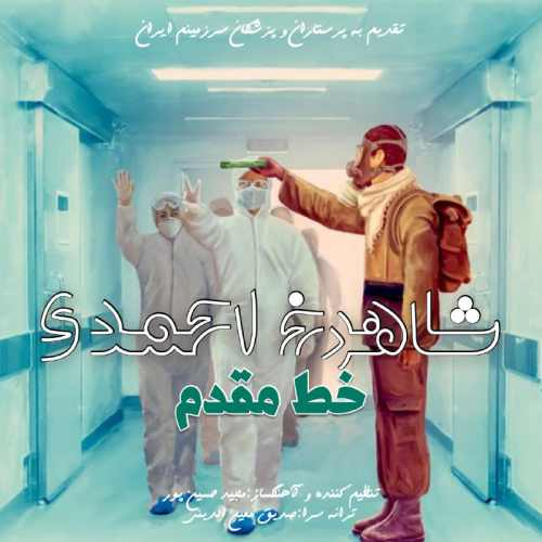 دانلود آهنگ جدید شاهرخ احمدی خط مقدم