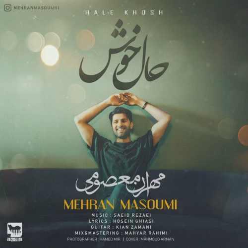 دانلود آهنگ جدید مهران معصومی حال خوش