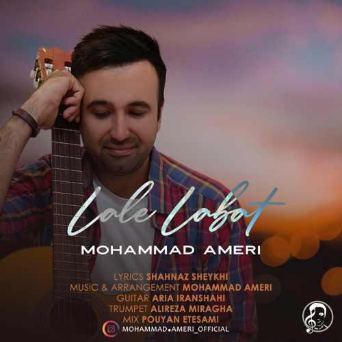 دانلود آهنگ جدید محمد عامری لعل لبت
