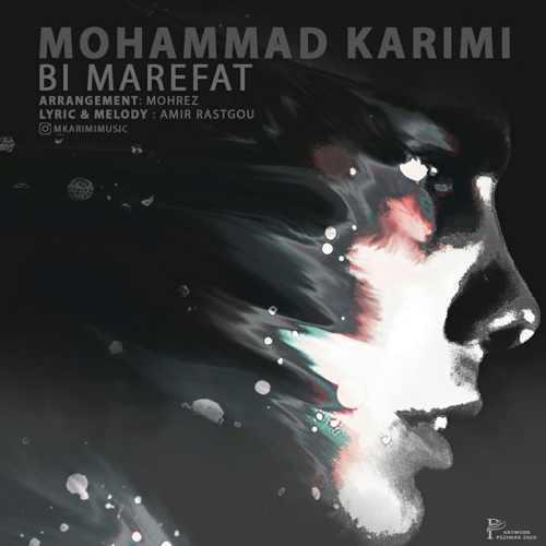 دانلود آهنگ جدید محمد کریمی بی معرفت