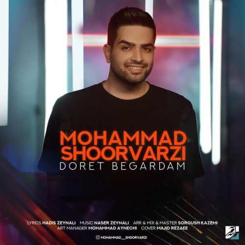 دانلود آهنگ جدید محمد شورورزی دورت بگردم