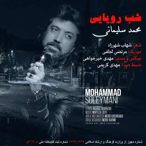 دانلود آهنگ جدید محمد سلیمانی شب رویایی