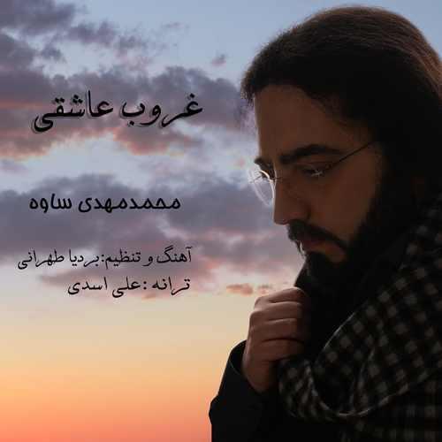 دانلود آهنگ جدید محمدمهدی ساوه غروب عاشقی