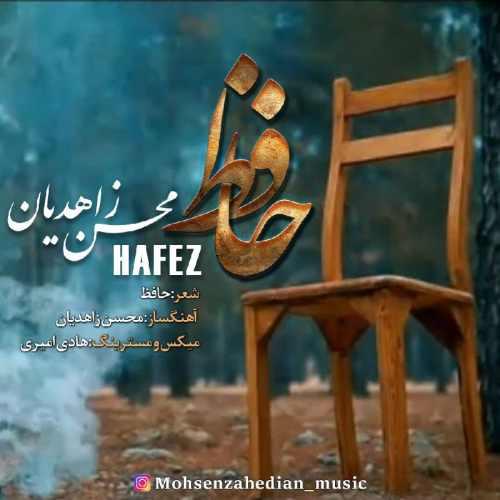 دانلود آهنگ جدید محسن زاهدیان حافظ