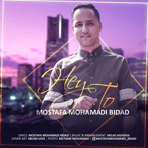دانلود آهنگ جدید مصطفی محمدی بیداد هی تو