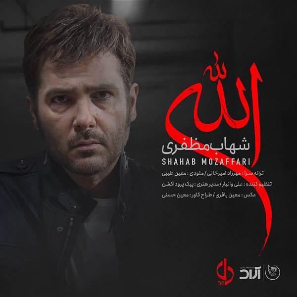 دانلود آهنگ جدید شهاب مظفری الله