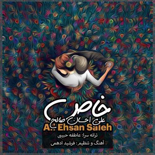 دانلود آهنگ جدید علی احسان صالح خاص
