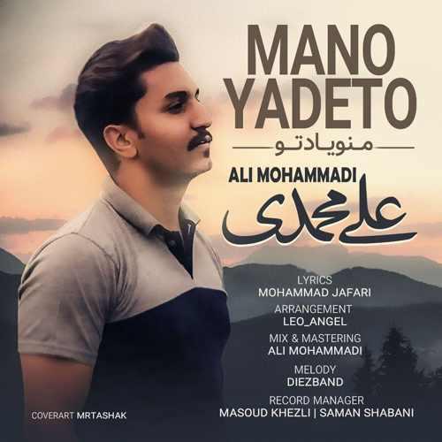 دانلود آهنگ جدید علی محمدی منو یاد تو