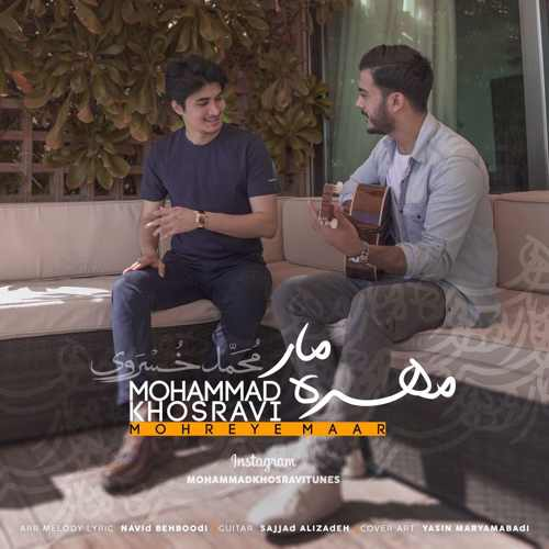 دانلود آهنگ جدید محمد خسروی مهره مار