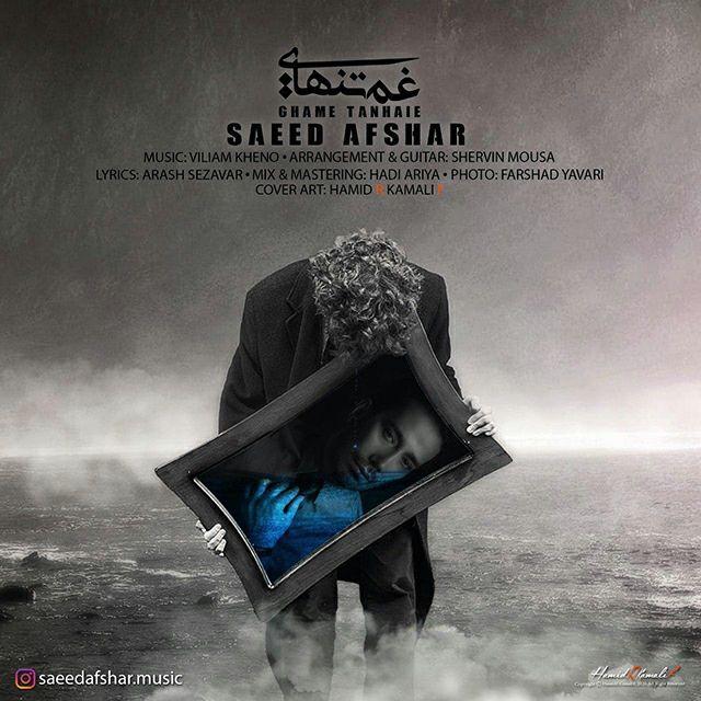 دانلود آهنگ جدید سعید افشار غم تنهایی