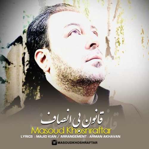 دانلود آهنگ جدید مسعود خوش رفتار قانون بی انصاف