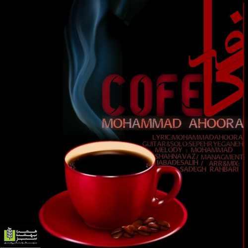دانلود آهنگ جدید محمد اهورا کافه