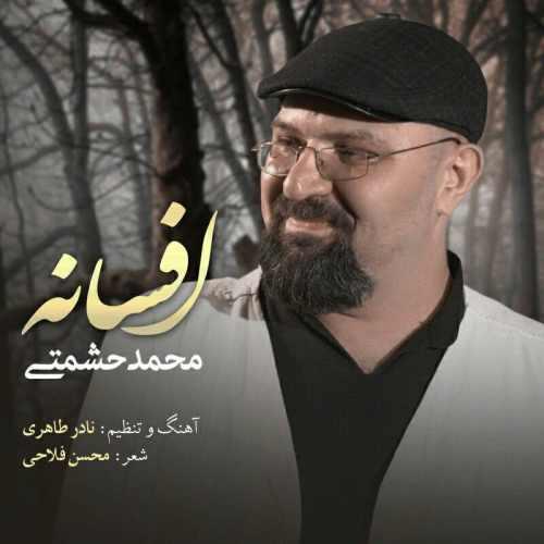 دانلود آهنگ جدید محمد حشمتی افسانه