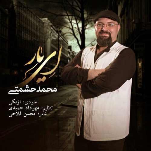 دانلود آهنگ جدید محمد حشمتی ای یار