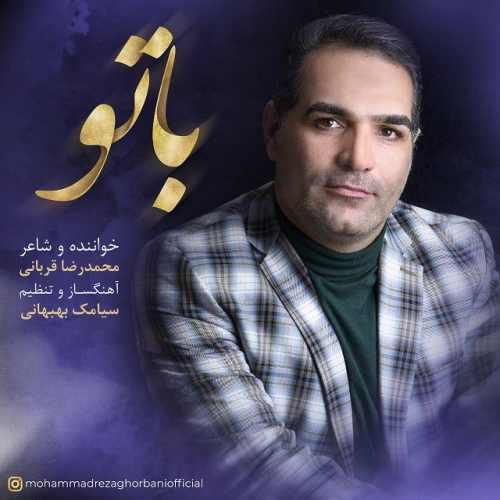 دانلود آهنگ جدید محمدرضا قربانی با تو