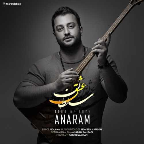دانلود آهنگ جدید آنارام سلطان عشق