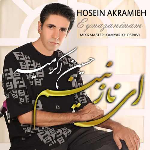 دانلود آهنگ جدید حسین اکرمیه ای نازنینم