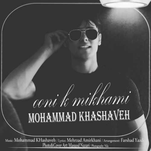 دانلود آهنگ جدید محمد خشاوه اونی که میخوامی