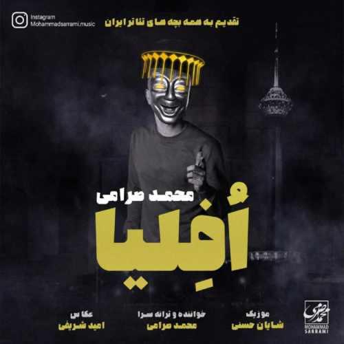 دانلود آهنگ جدید محمد صرامی افلیا