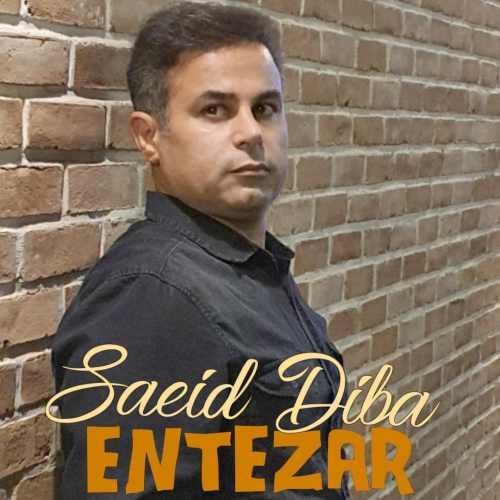 دانلود آهنگ جدید سعید دیبا انتظار