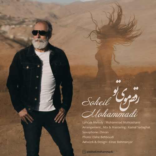 دانلود آهنگ جدید سهیل محمدی رقص موی تو