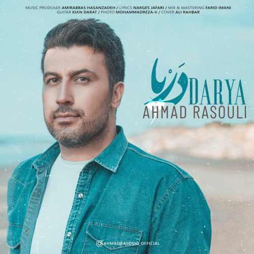 دانلود آهنگ جدید احمد رسولی دریا