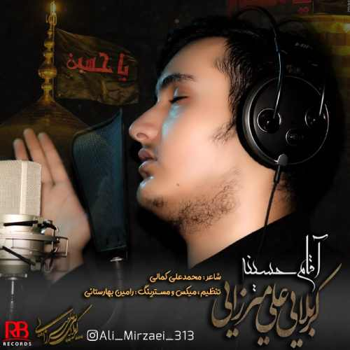 دانلود آهنگ جدید علی میرزایی آقام حسینه
