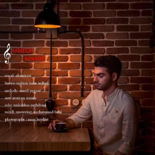 دانلود آهنگ جدید علی میرزایی عاشق کش