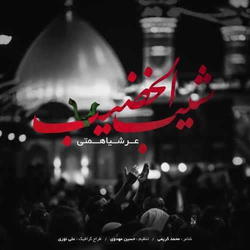 دانلود آهنگ جدید عرشیا همتی شیب الخضیب