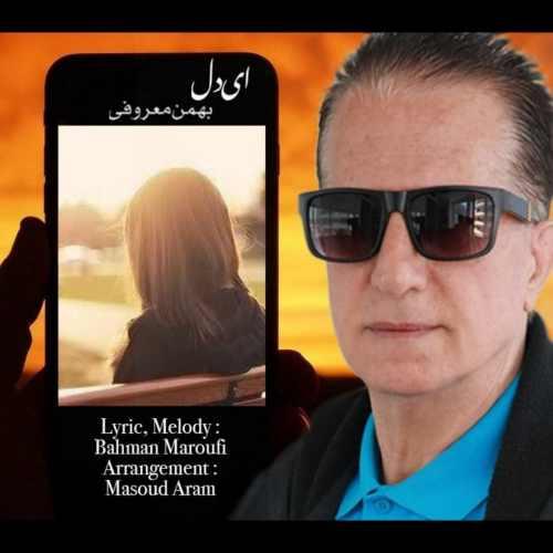 دانلود آهنگ جدید بهمن معروفی ای دل