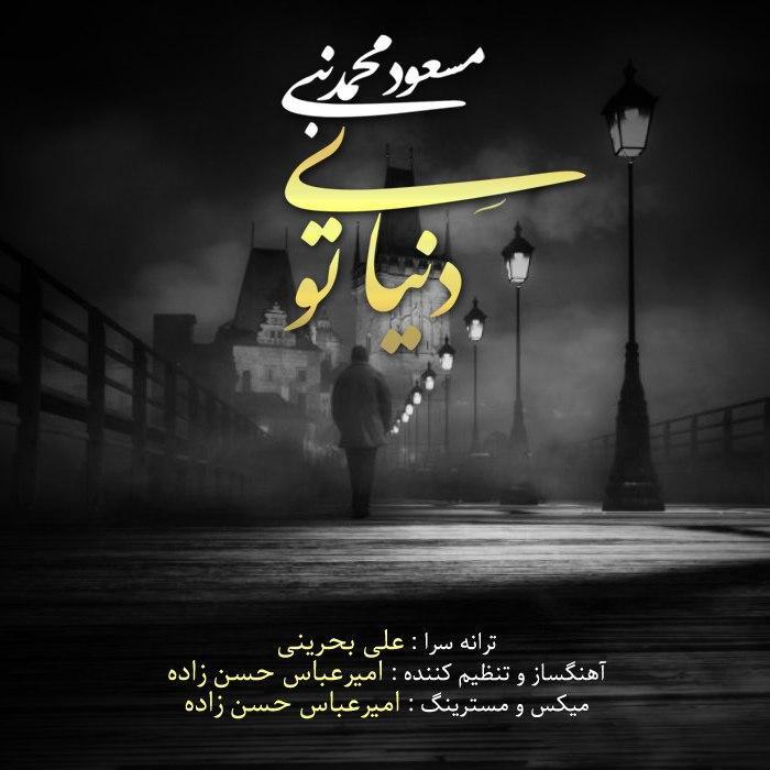 دانلود آهنگ جدید مسعود محمد نبی دنیای تو