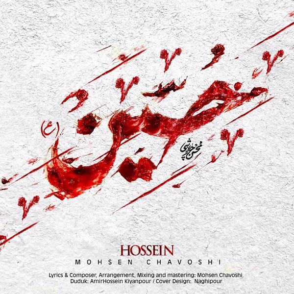 دانلود آهنگ جدید محسن چاوشی حسین