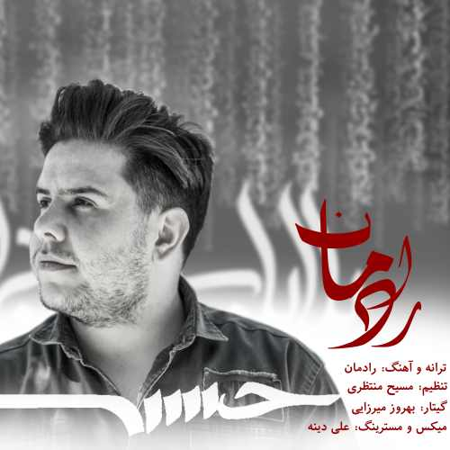 دانلود آهنگ جدید رادمان عباس علی
