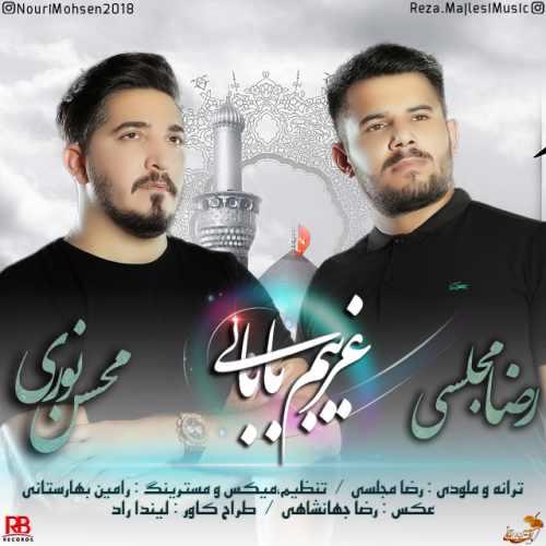 دانلود آهنگ جدید رضا مجلسی و محسن نوری غریبم بابایی