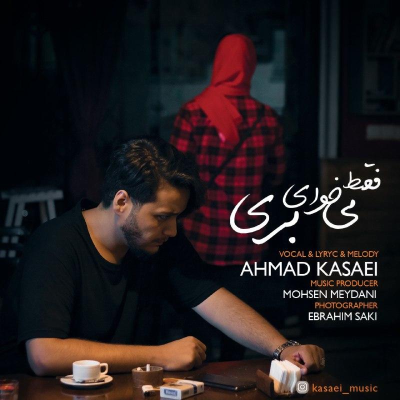 دانلود آهنگ جدید احمد کسایی فقط میخوای بری