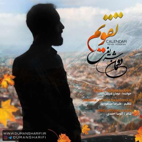 دانلود آهنگ جدید دومان شریفی تقویم ( ریمیکس )