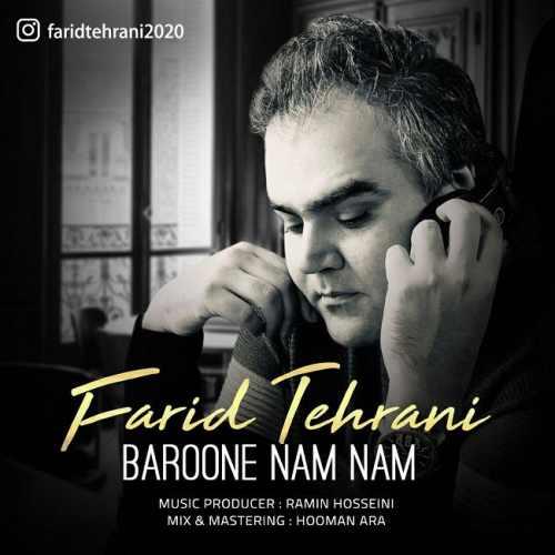 دانلود آهنگ جدید فرید تهرانی بارون نم نم