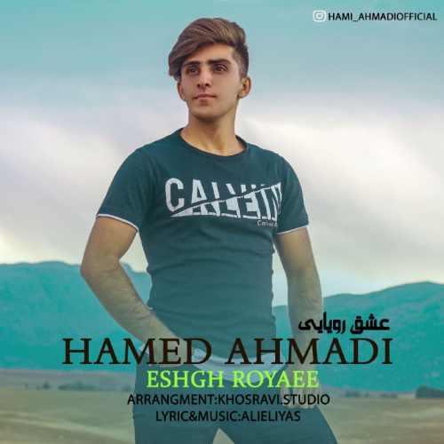 دانلود آهنگ جدید حامی احمدی عشق رویایی